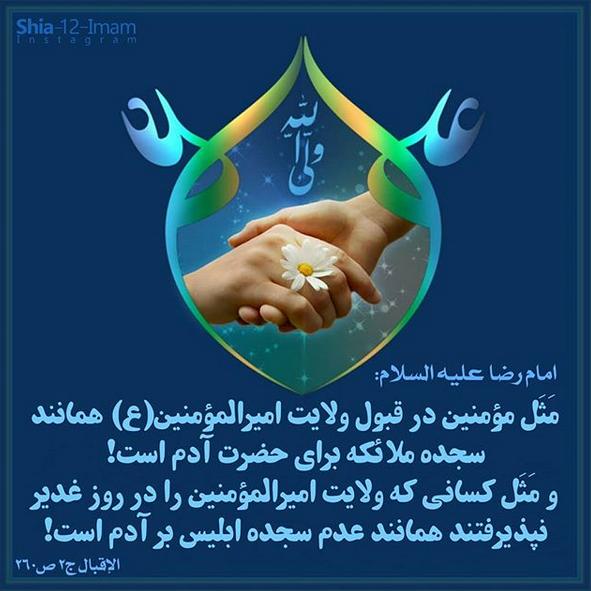اعمال عید غدیر خم به پیشنهاد بزرگان (جشن عید غدیر)