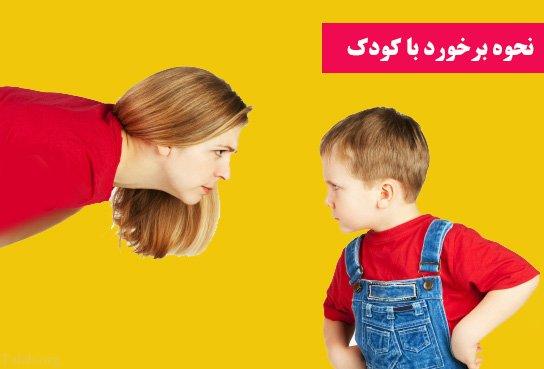 علت جیغ زدن و فریاد کشیدن زیاد کودکان | نحوه برخورد با کودک
