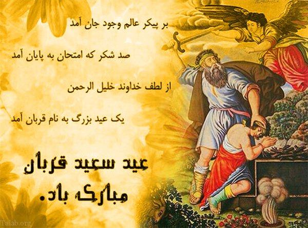 دعا مجرب برای قربانی کردن حیوان در عید قربان