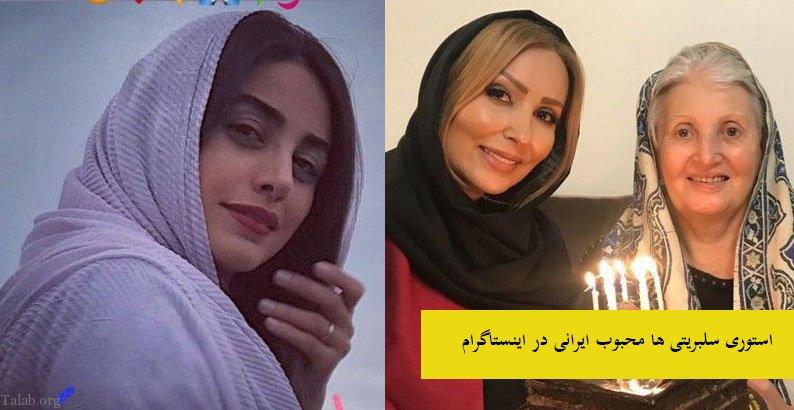 استوری سلبریتی ها و بازیگران محبوب ایرانی در اینستاگرام (103)