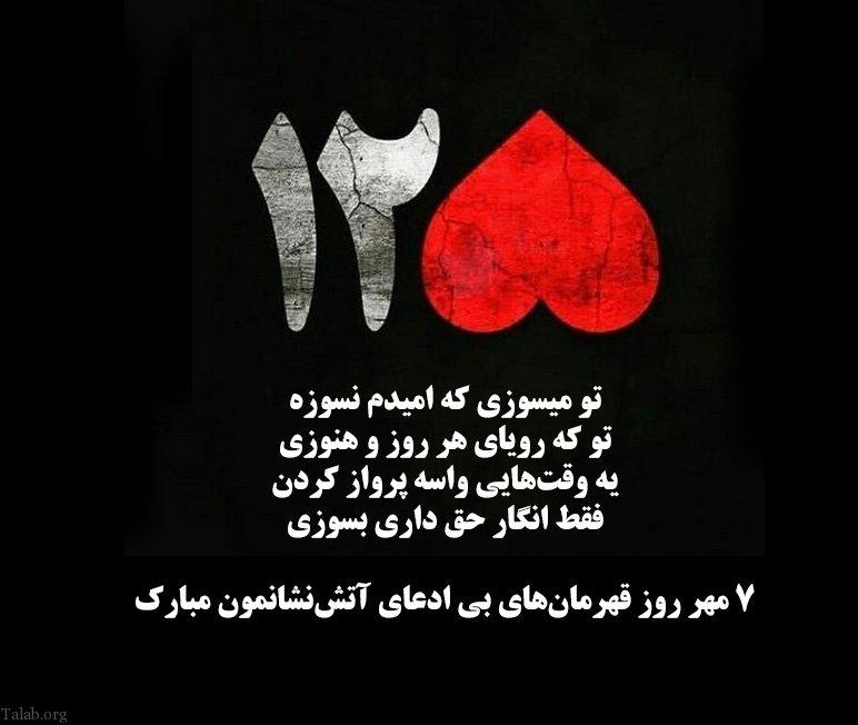 به مناسبت گرامیداشت 7 مهر روز آتش نشانی و ایمنی