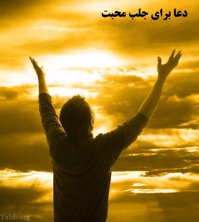 چندین دعا برای رفع سریع مشکل و گرفتن حاجت و اجابت سریع دعا