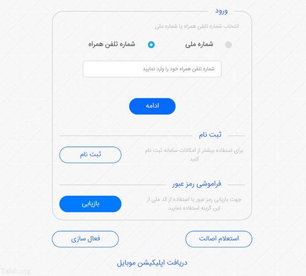 نحوه ثبت گوشی موبایل جدید در سامانه همتا   ثبت گوشی مسافرتی (طرح رجیستری)