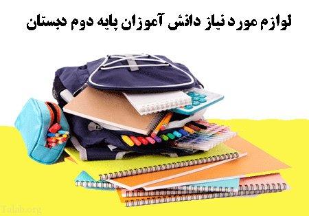 لوازم التحریر مورد نیاز برای دانش آموزان کلاس اول تا ششم ابتدایی