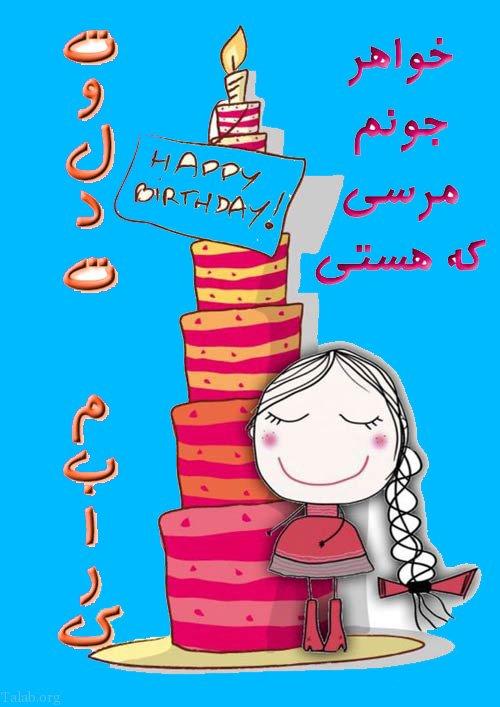 عکس تبریک تولد خواهر بهمن ماهی
