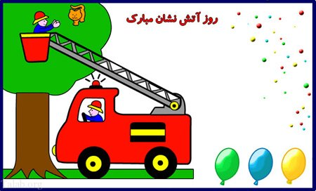 عکس نقاشی روز اتش نشان