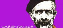 زندگینامه جلال آل احمد (18 شهریور سالمرگ جلال آل احمد)
