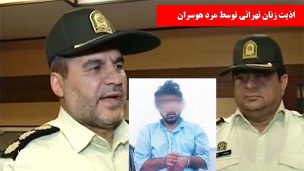 آدم ربایی و آزار و اذیت زنان تهرانی توسط مرد هوسران (+ فیلم)