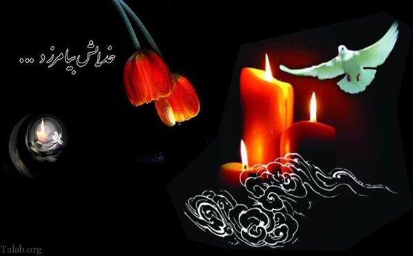 پیام تسلیت وزوان آنلاین :آسمانی شدن مرحوم  فرهاد ثابتی از روستای ونداده و  مرحومه حاجیه خانم پری راد نژاد  ، وزوان
