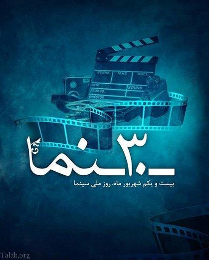 اس ام اس تبریک روز سینما | متن تبریک 21 شهریور روز سینما