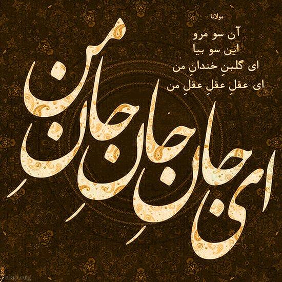 عکس پروفایل از اشعار مولانا | عکس نوشته اشعار مولانا