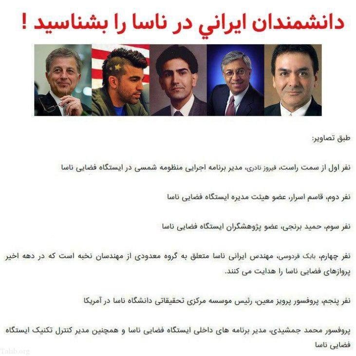 اسامی دانشمندان ایرانی شاغل در ناسا (عکس)