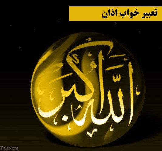 تعبیر خواب شنیدن صدای اذان   تعبیر خواب گفتن اذان   تعبیر خواب الله اکبر