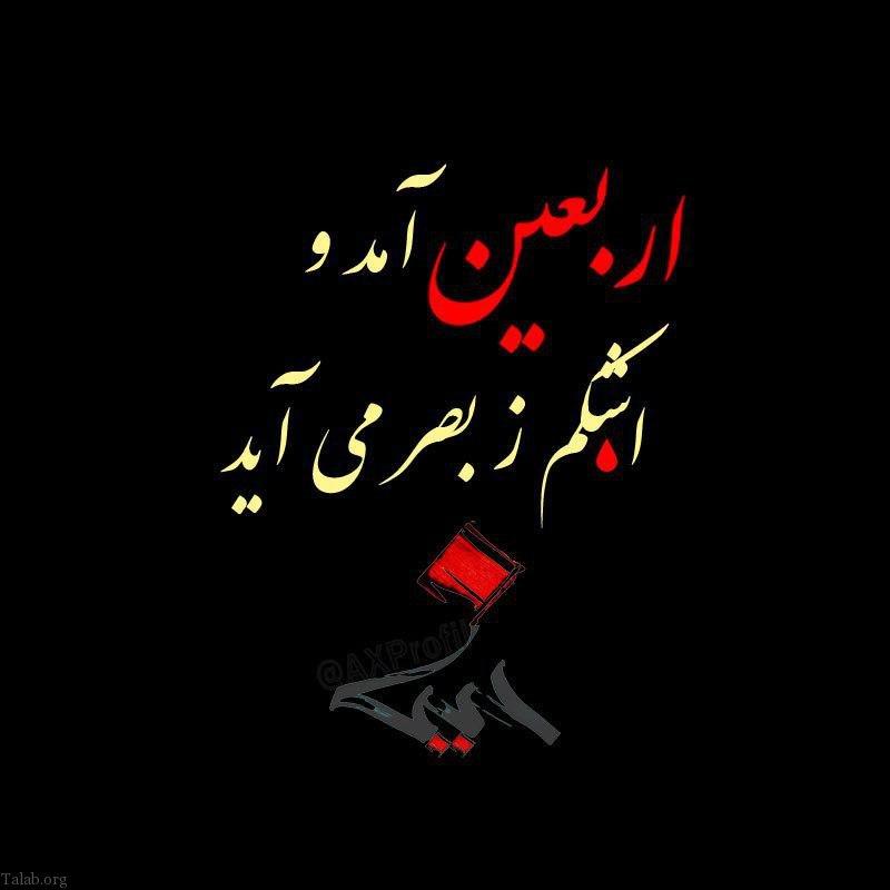 اس ام اس تسلیت ایام سوگواری محرم   شعر ماه محرم
