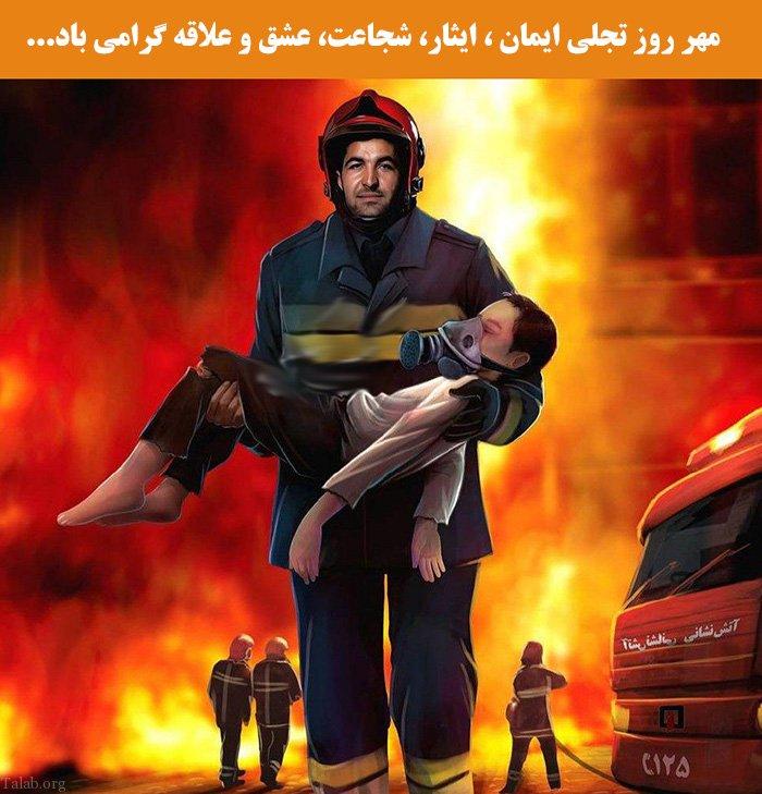 عکس پروفایل تبریک روز آتش نشانی و ایمنی | عکس نوشته آتش نشانی