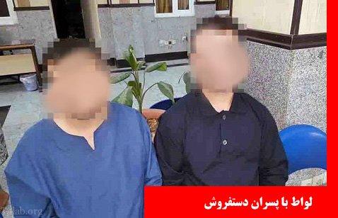 ماجرای آدم ربایی و تجاوز جنسی به پسران دستفروش در تهران