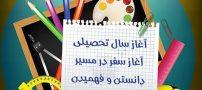 آماده سازی کودکان برای سال تحصیلی جدید و بازگشایی مدارس