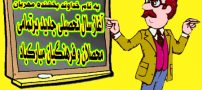 متن تبریک بازگشایی مدارس و تصاویر آغاز سال تحصیلی جدید