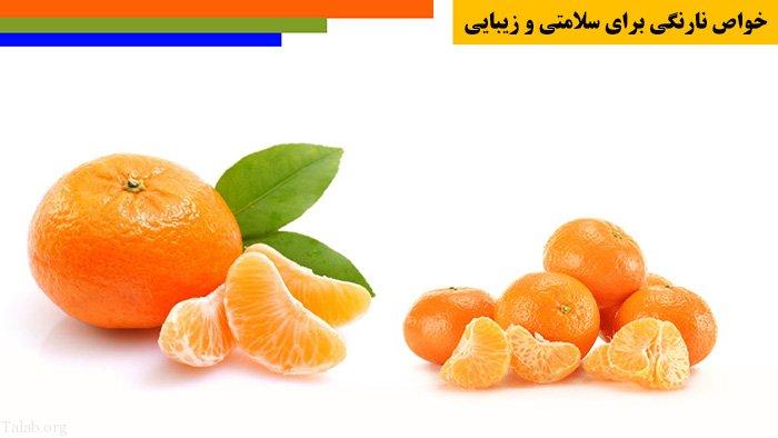 خواص نارنگی برای سلامتی و زیبایی   نکاتی در مورد مصرف نارنگی
