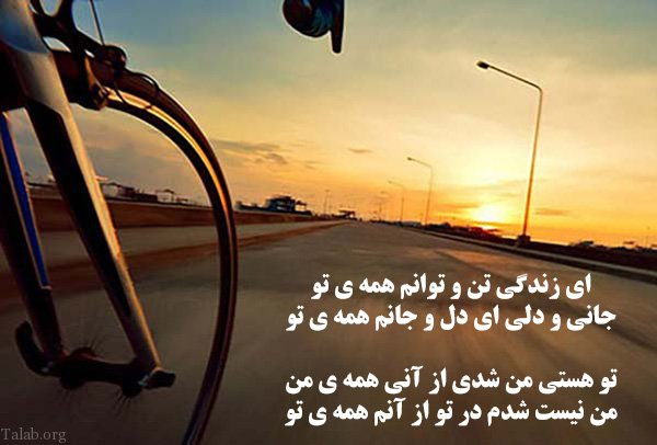 شعر مولانا درباره امید به زندگی