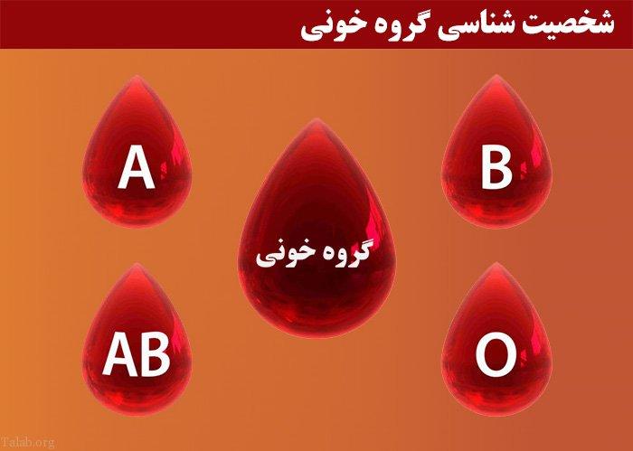 خصوصیات اخلاقی افراد از روی گروه خونی (شخصیت شناسی گروه خونی)