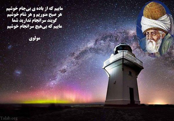 اشعار مولانا درباره عشق و زندگی | شعرهای زیبای مولوی درباره خداوند