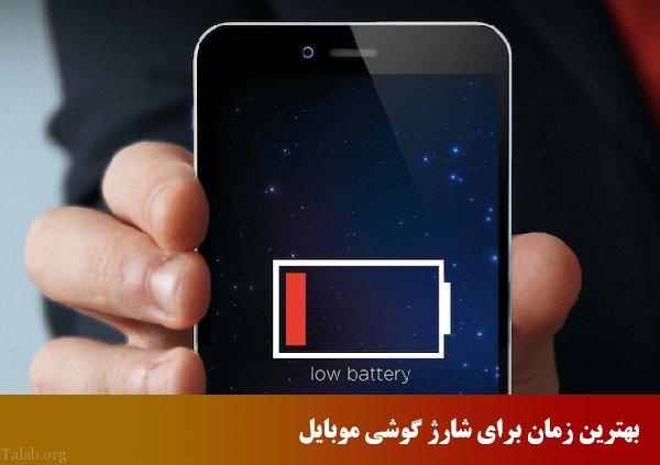 بهترین زمان برای شارژ گوشی موبایل اندروید   طریقه شارژ صحیح گوشی