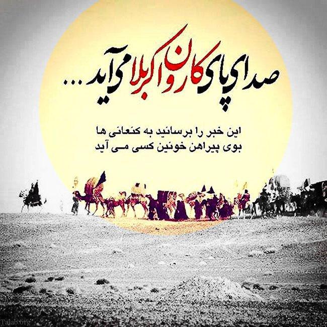 پیام تسلیت محرم و صفر | متن و شعر برای ورود کاروان امام حسین به کربلا