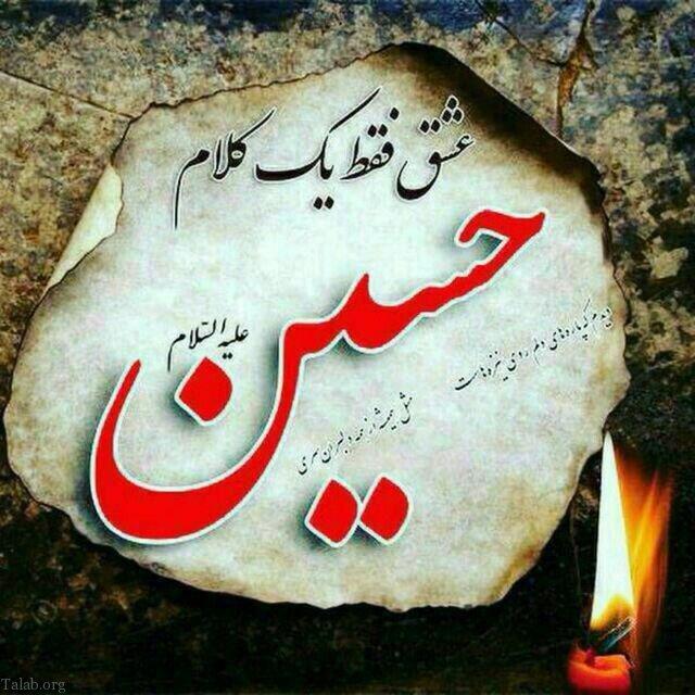 پروفایل محرم عکس نوشته