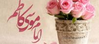 عکس پروفایل ولادت امام موسی کاظم (ع) + عکس نوشته ولادت امام موسی کاظم