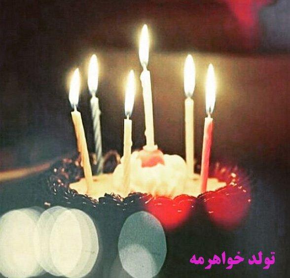 اس ام اس تبریک تولد خواهر + متن تبریک تولدت مبارک خواهرم