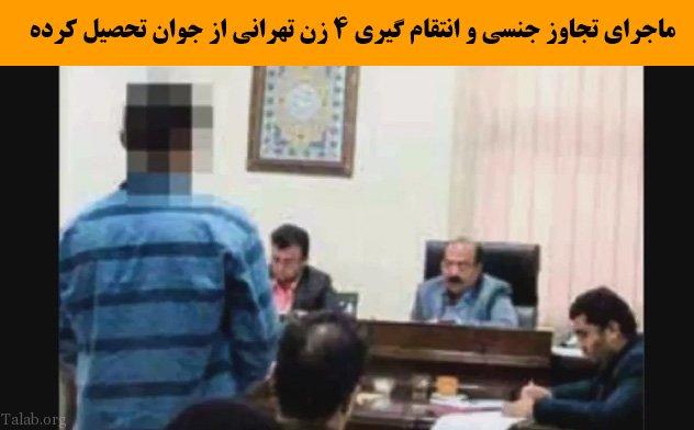 ماجرای آزار و اذیت و انتقام گیری 4 زن تهرانی از پسر جوان تحصیل کرده