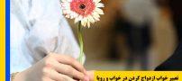 تعبیر خواب ازدواج کردن در خواب و رویا (عروس یا داماد شدن)