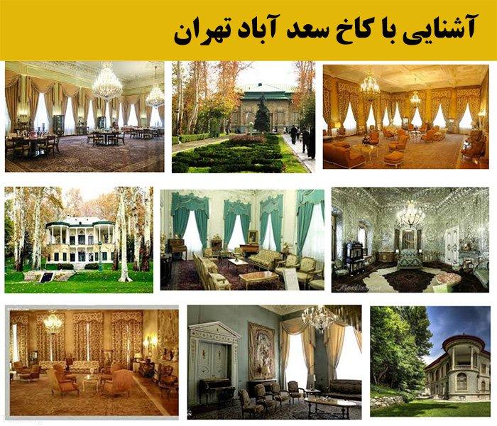 آشنایی با کاخ سعد آباد تهران استراحتگاه شاه و فرح (کاخ سفید تهران)
