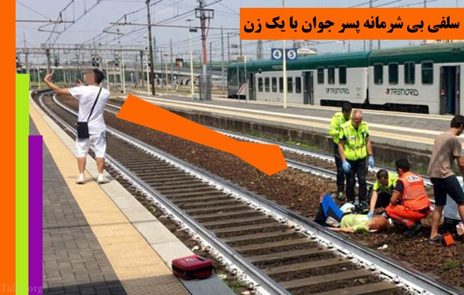 سلفی بی شرمانه پسر جوان با یک زن در حال درد روی ریل قطار (عکس)