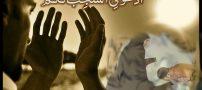 دعای مجرب برای سلامتی پدر و مادر (دعا برای حفظ پدر و مادر)
