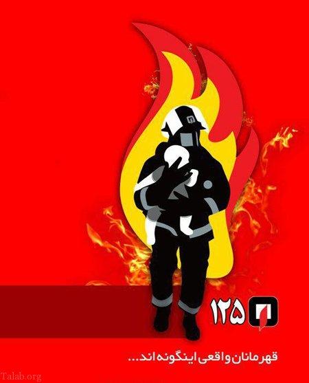 شعر کودکانه برای روز آتش نشان | شعر روز آتش نشانی برای کودکان