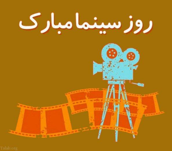 به مناسبت 21 شهریور ماه روز ملی سینما