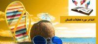 انشا در مورد تعطیلات تابستان را چگونه گذراندید؟