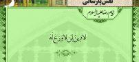 احادیث زیبا از امام رضا (ع) + سفارش امام رضا (ع) در عاشورای حسینی