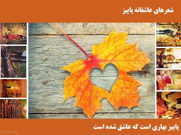 شعرهای عاشقانه پاییز | متن و شعر عاشقانه پاییزی برای همسر