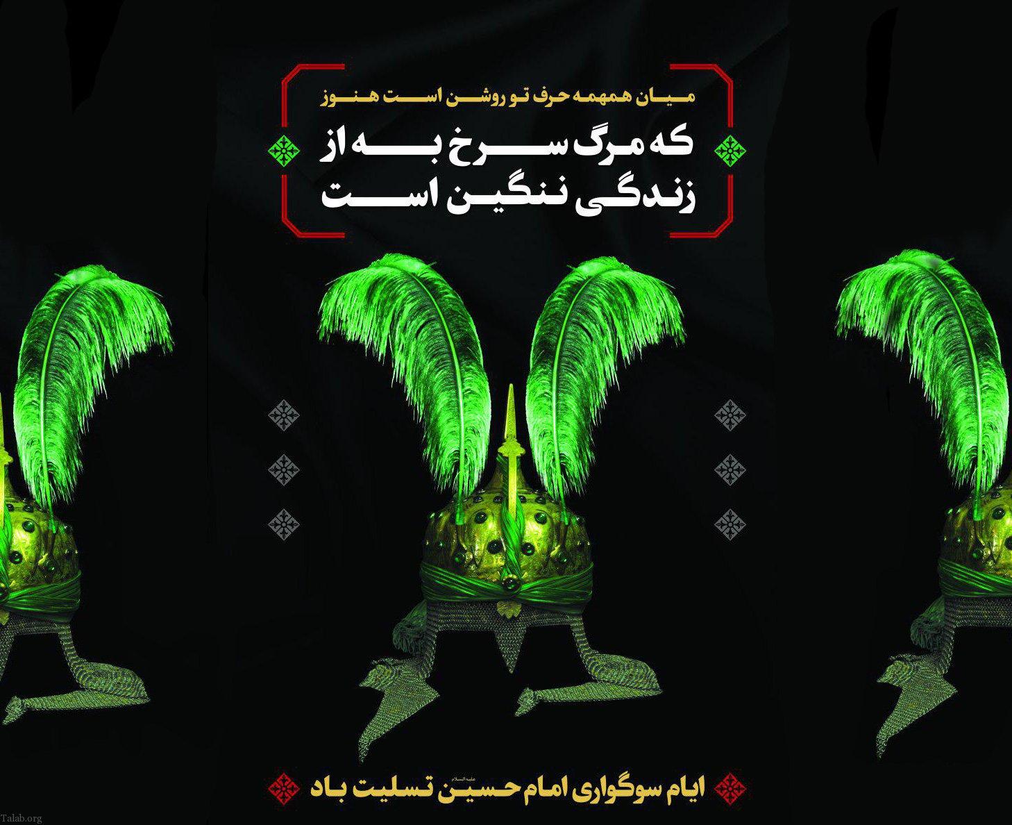 اس ام اس تسلیت شب اول محرم | متن های تسلیت دهه اول محرم