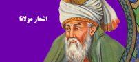 اشعار زیبای مولوی | گلچینی از بهترین شعرهای مولانا