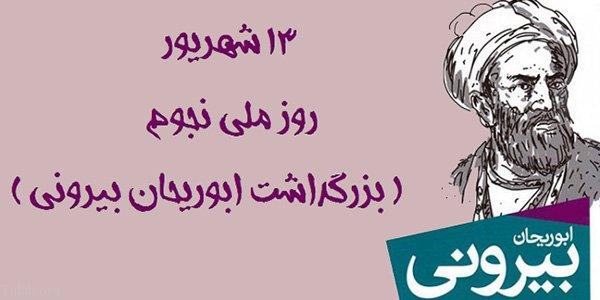 اس ام اس تبریک روز بزرگداشت ابوريحان بيرونی (روز ملی نجوم)