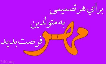 عکس تولد مهر ماهی ها مبارک
