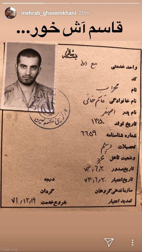 استوری سلبریتی ها و بازیگران محبوب ایرانی در اینستاگرام (104)