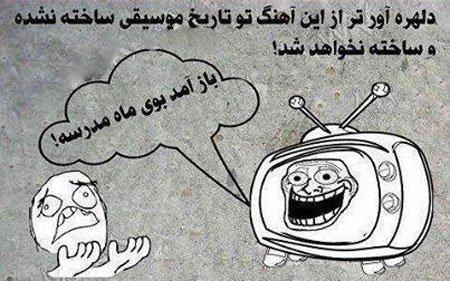 اس ام اس طنز بازگشایی مدارس + عکس و جوک بازگشایی مدارس
