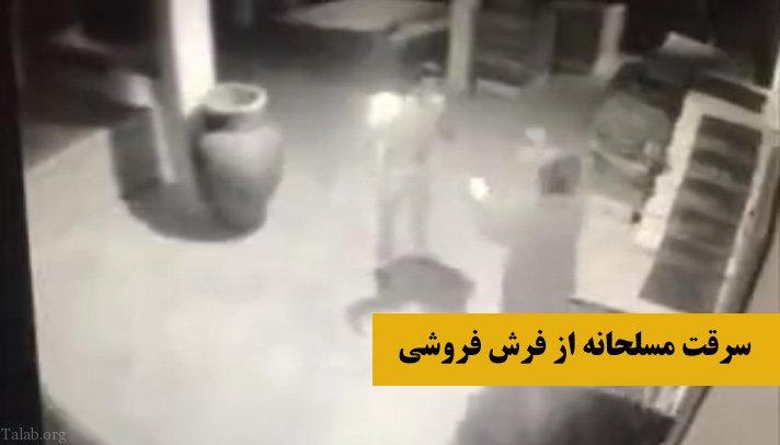 فیلم دوربین مداربسته از سرقت مسلحانه و خشونت آمیز از فرش فروشی