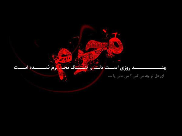 انشا با موضوع محرم و شهادت امام حسین (ع) | انشا محرم و کربلا