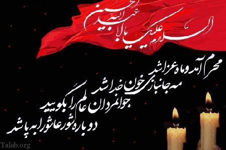 اس ام اس آغاز ماه محرم + عکس نوشته ماه محرم